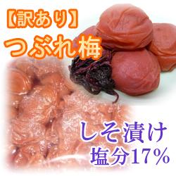 【訳ありつぶれ梅】しそ漬け(塩分17%)