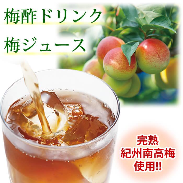 完熟南高梅をいかした梅翁園.おすすめの梅酢ドリンク・梅ジュース