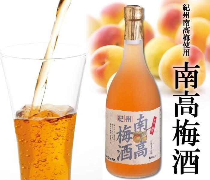ありがとう梅酒 『原酒』詰め合わせセット