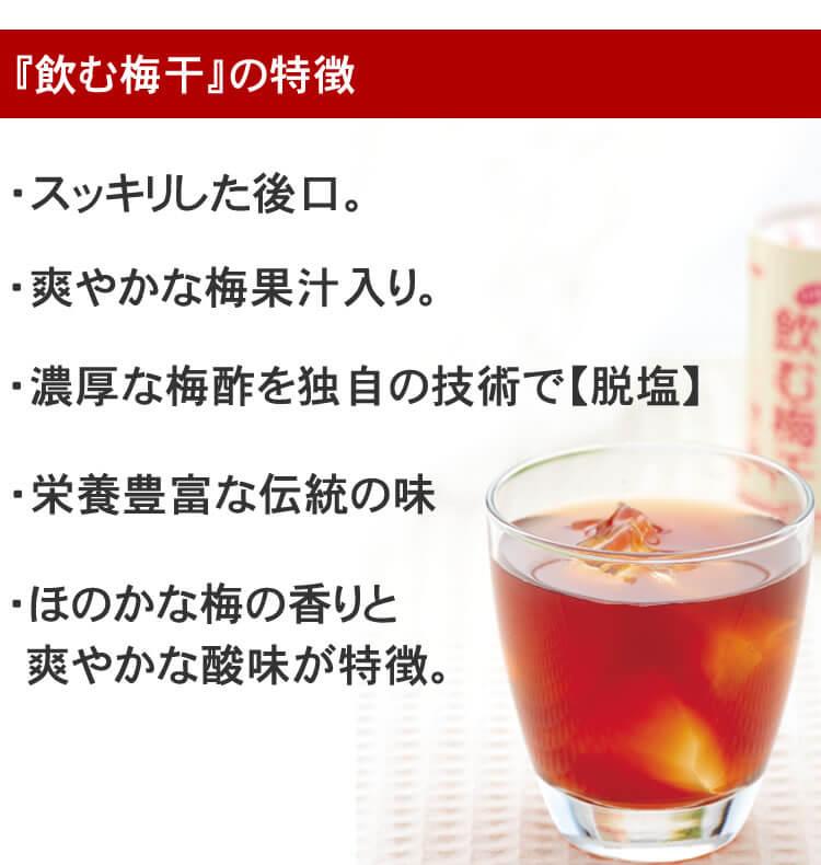 梅酢ドリンク『飲む梅干し』の4つの特徴!1.爽やかな梅の香り。すっきりした後口!2.濃厚な梅酢を独自の技術で脱塩!3.栄養豊富な伝統の味!4.爽やかな梅果汁入り
