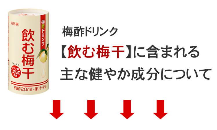 梅酢ドリンク『飲む梅干』に含まれる有効成分について