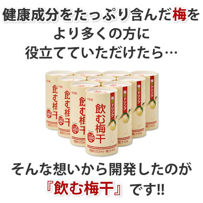 健康成分をたっぷり含んだ梅を、より多くの方の健康維持に役立てていただけたら・・・しんな想いから開発したのが『飲む梅干』です!