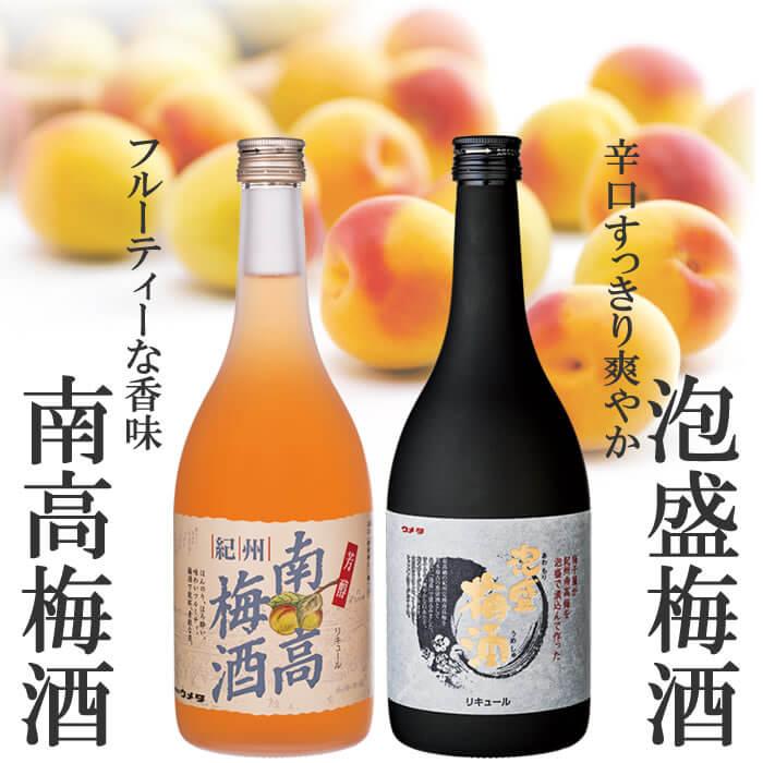 夢ごこち(南高梅酒&泡盛梅酒セット)