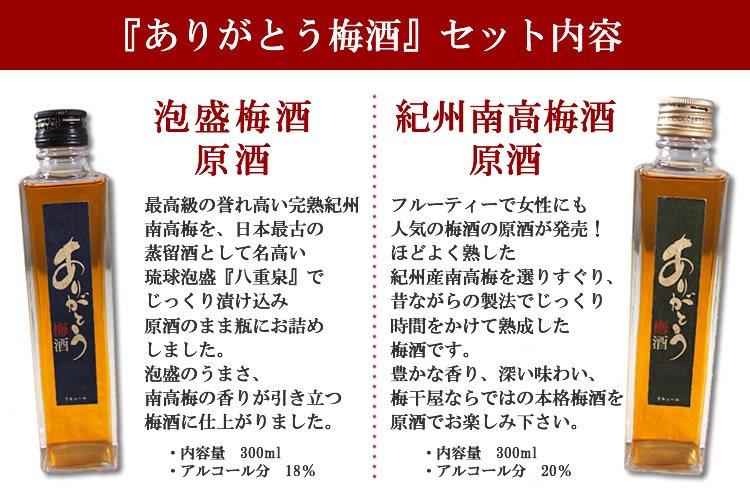 ありがとう梅酒 セット内容 『泡盛梅酒 原酒』『紀州南高梅酒 原酒』 内容量300ml・アルコール分20%