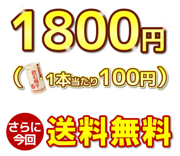 今回特別18本入りお試しパック→1800円!(1本100円)