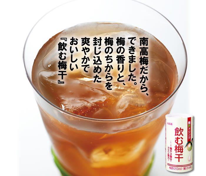 南高梅だからできました。梅の香りと梅のちからを封じ込めた爽やかでおいしい「飲む梅干」