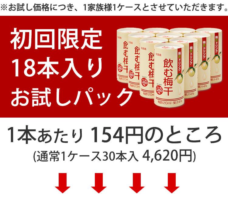 梅酢ドリンク『飲む梅干18本入り』