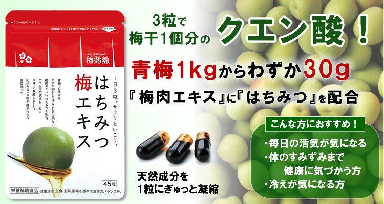 クエン酸とムメフラールたっぷり!青梅1kgからわずか20g!『梅肉エキス』に『はちみつ』を配合♪はちみつ梅エキス