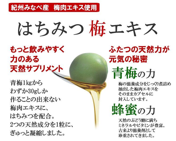 紀州みなべ産『はちみつ梅エキス』もっと飲みやすく力のある天然サプリメント