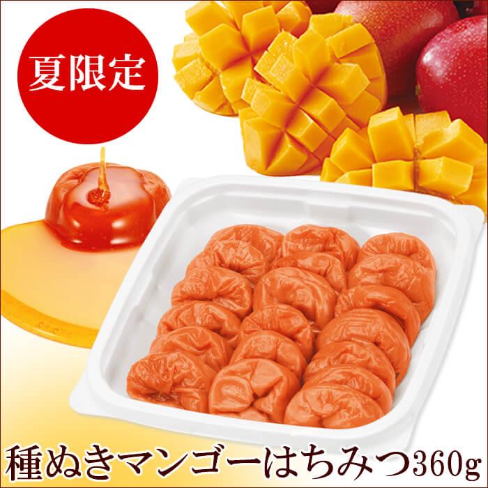 種ぬきマンゴー360g