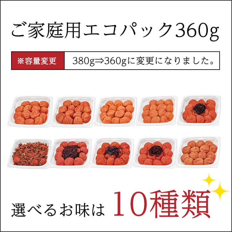ご家庭用エコパック360g