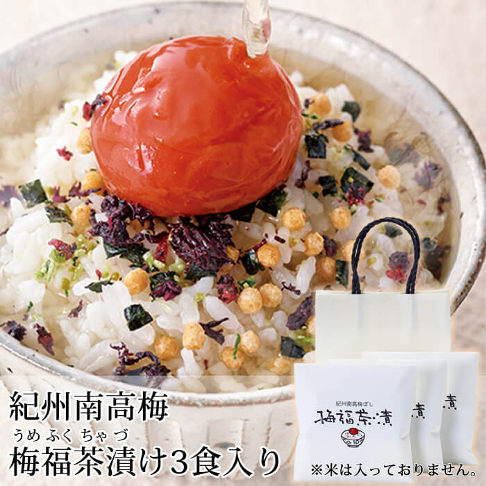 紀州南高梅ぼし「梅福茶漬」