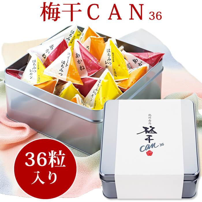 梅干CAN36