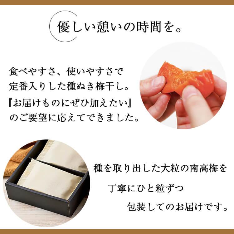 個包装 種ぬき梅干しギフト