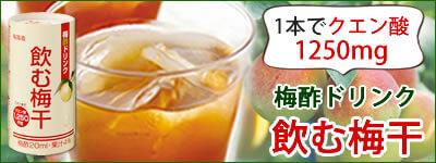 梅酢ドリンク 飲む梅干