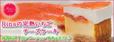 Rinaの完熟いちごチーズケーキ