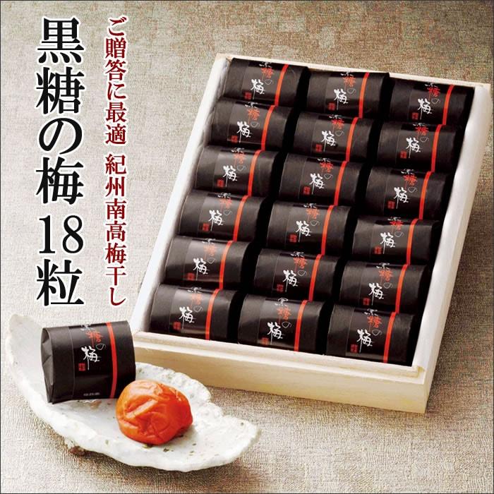 黒糖の梅 18粒