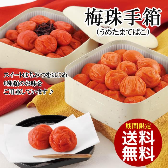 【お味全6種】梅珠手箱600g