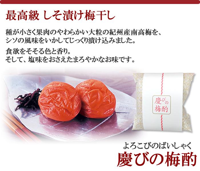 味わい3種を包んで登場【つづみ梅】