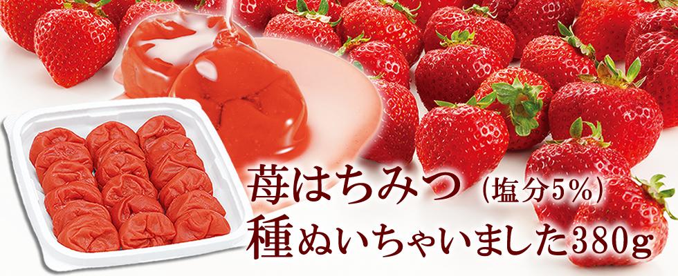 種ぬき苺はちみつ