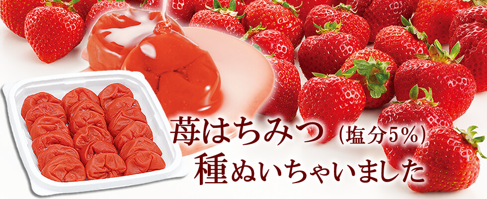 苺はちみつ