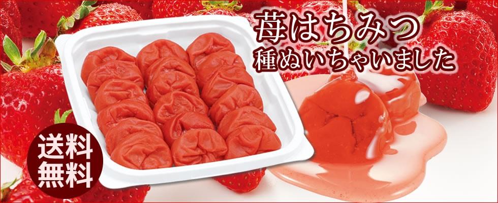 【送料無料】苺はちみつ種ぬいちゃいました