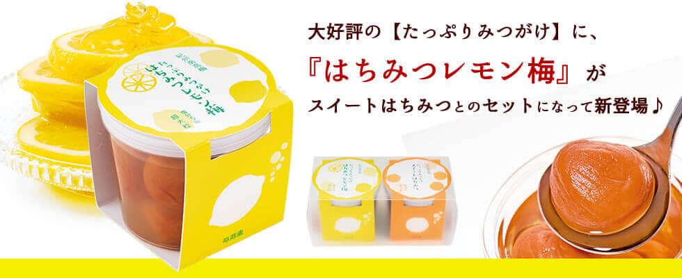 みつがけスイート&レモン