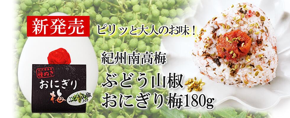 種ぬきおにぎり梅(ぶどう山椒)