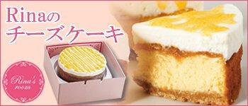 完熟いちごチーズケーキ