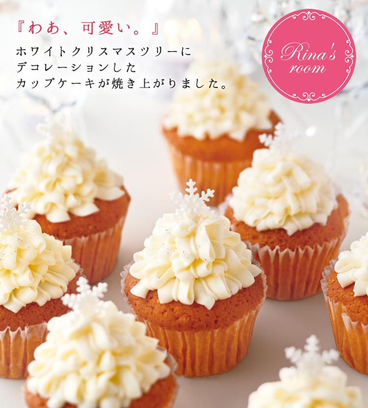 Rinaのカップケーキ(ホワイトツリー)