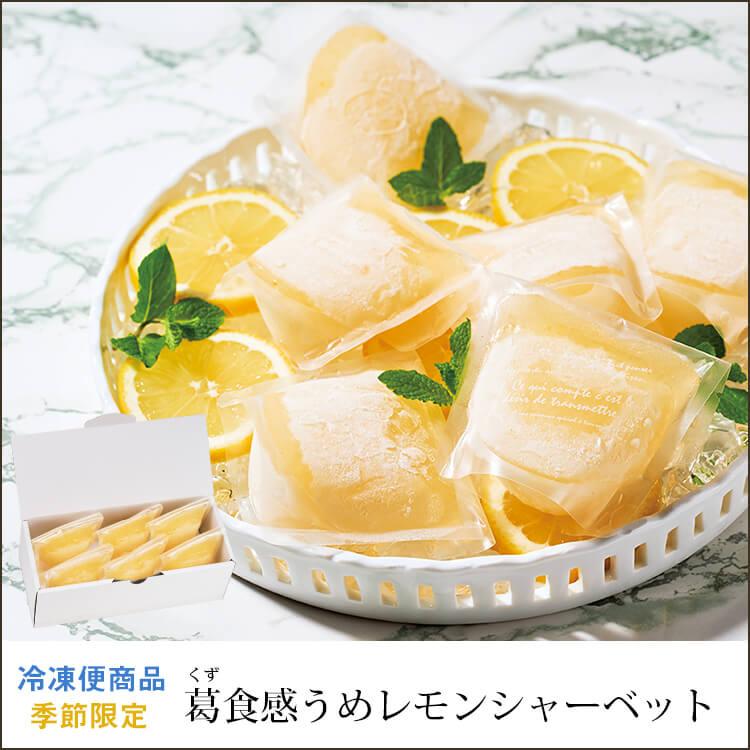 葛食感うめレモンシャーベット