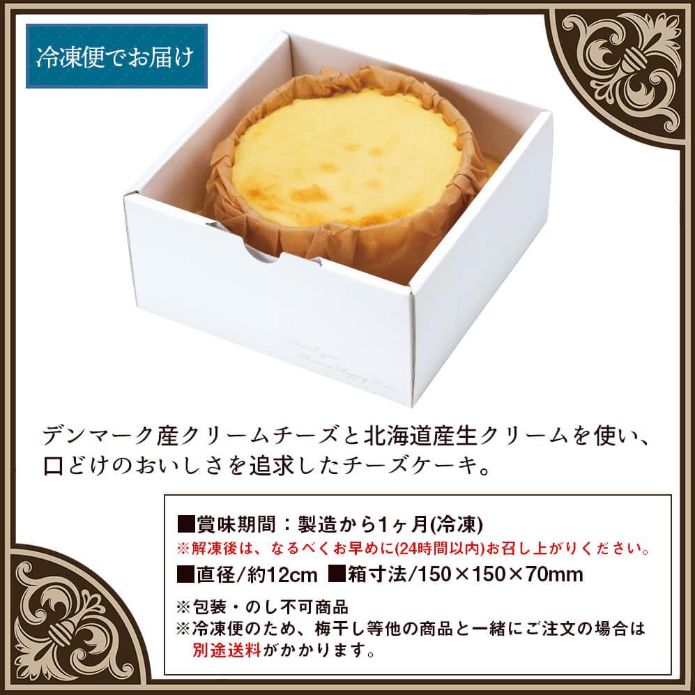!デンマーク産クリームチーズ使用
