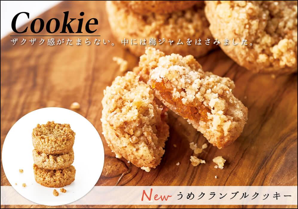 うめクランブルクッキー