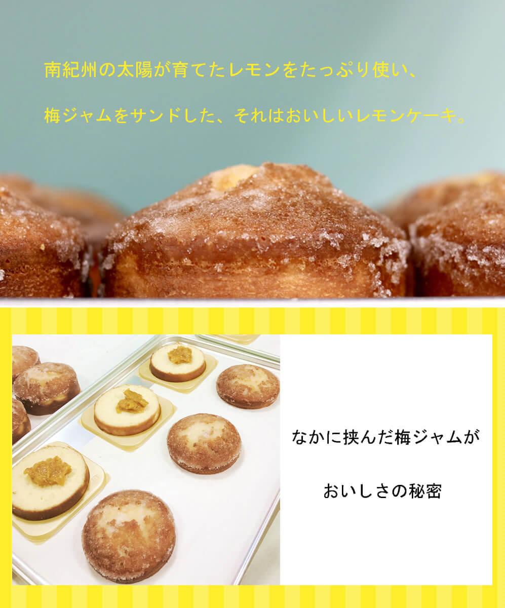うめレモンケーキ