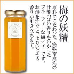 梅の妖精(梅ティー)