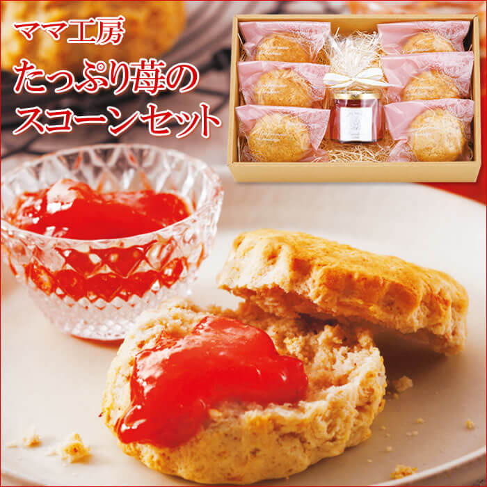 たっぷり苺のスコーンセット