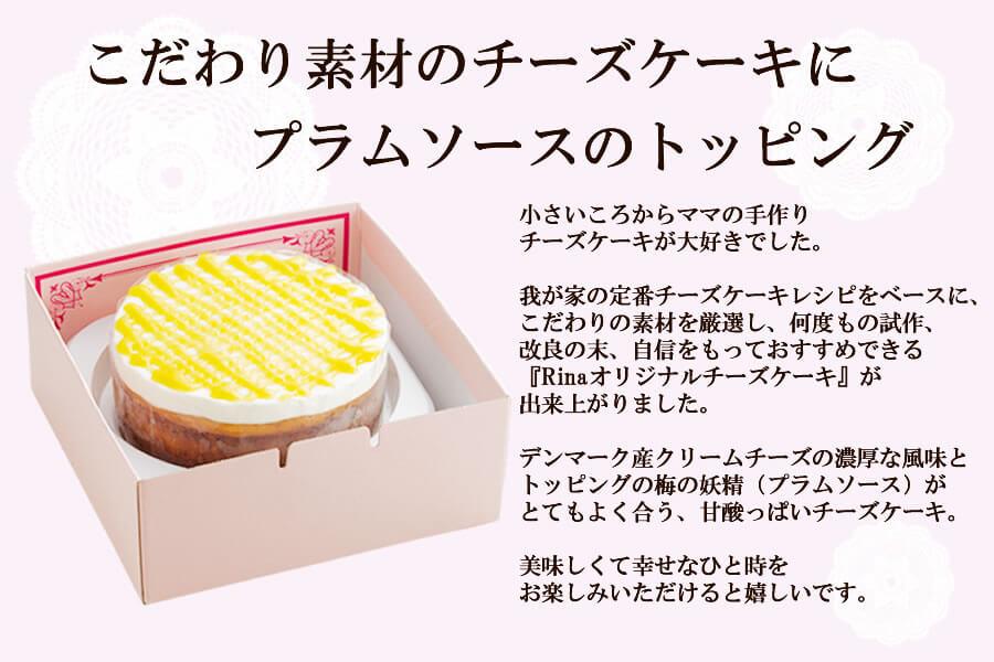 Rinaのチーズケーキ