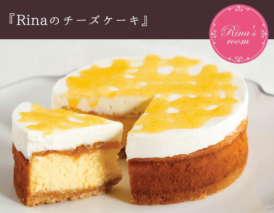 やっとできました!Rinaのチーズケーキ