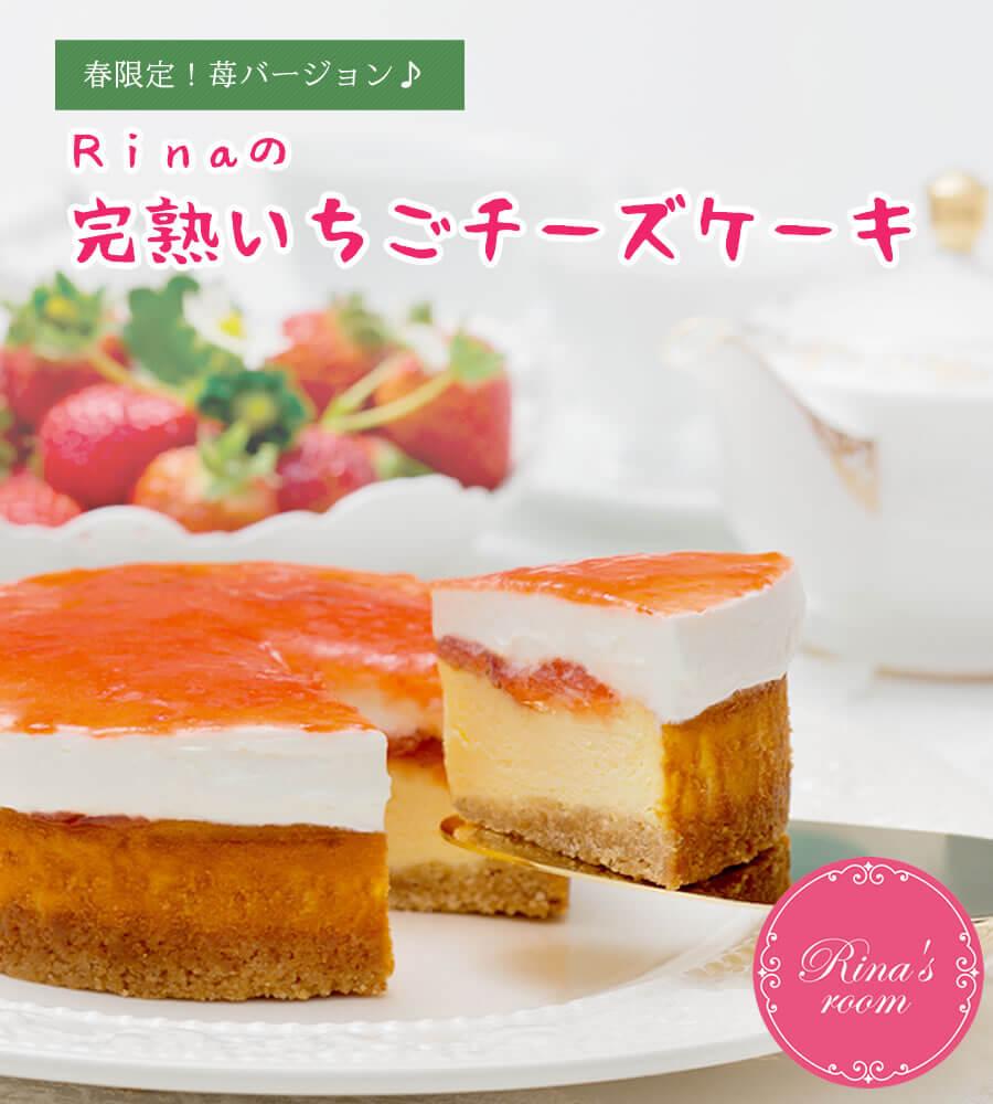 Rinaのチーズケーキ苺バージョンできました!