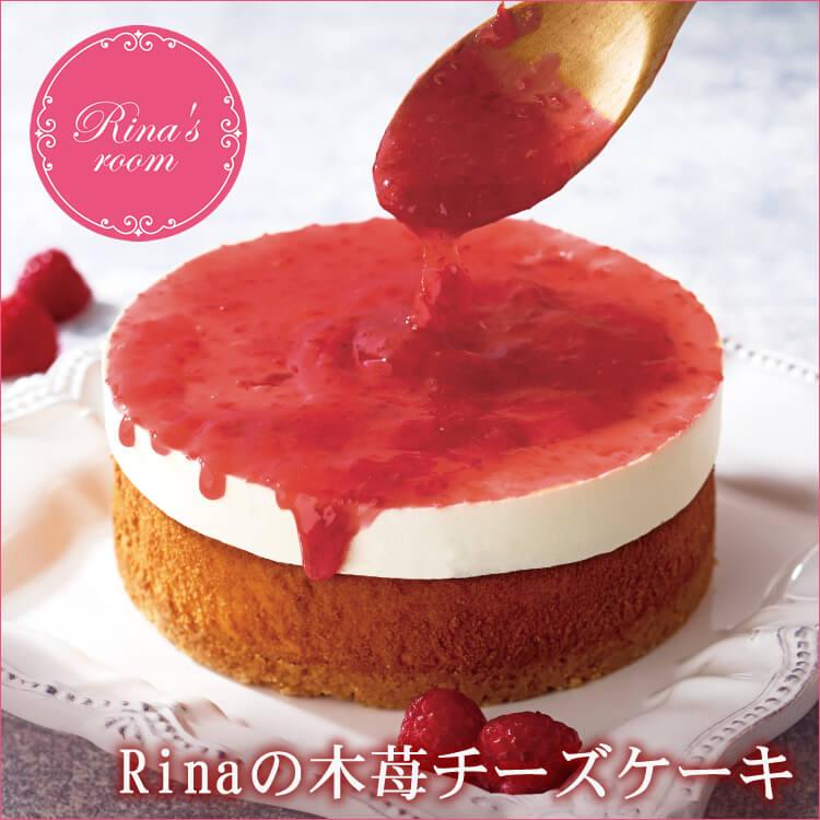 Rinaの木苺チーズケーキ