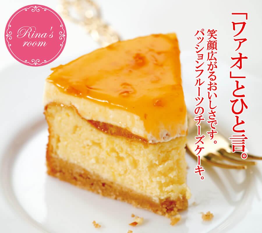 『Rina's Room』~パッションフルーツのチーズケーキ~