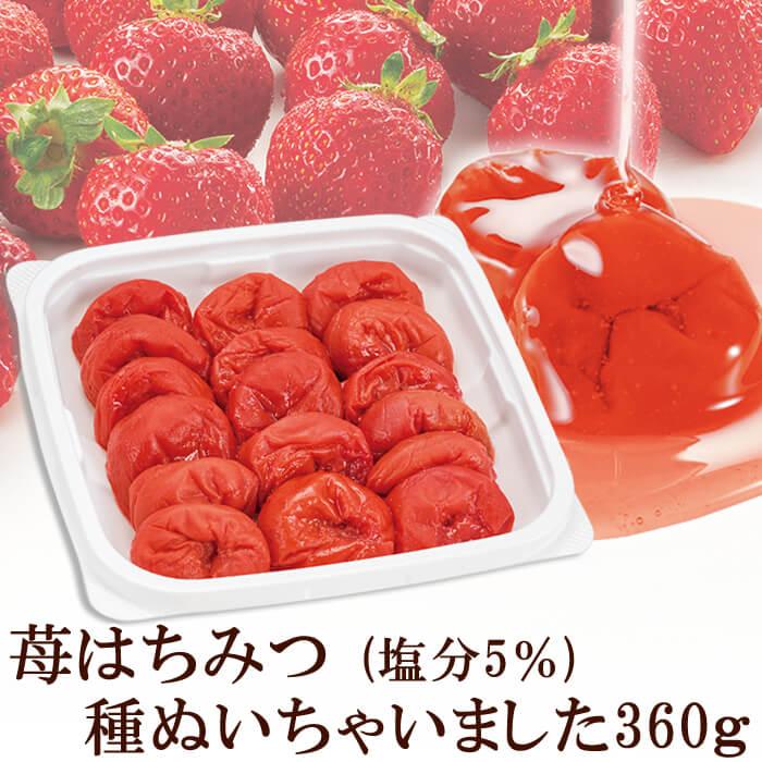 【期間限定】種ぬき いちごはちみつ梅