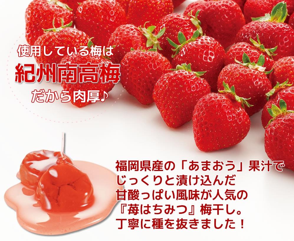 春限定♪送料無料!いちごはちみつ梅