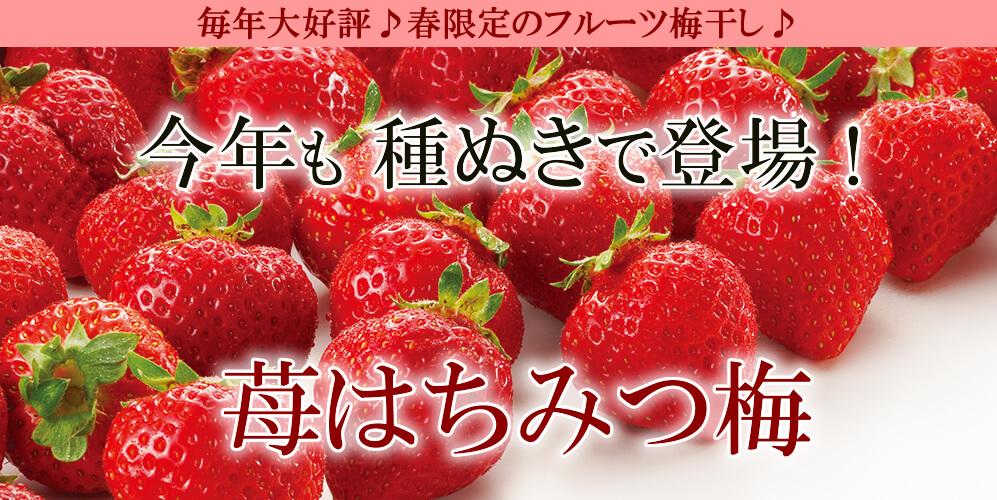 春限定♪2個以上送料無料!いちごはちみつ梅